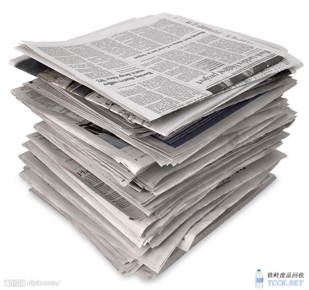 铁岭废报纸回收