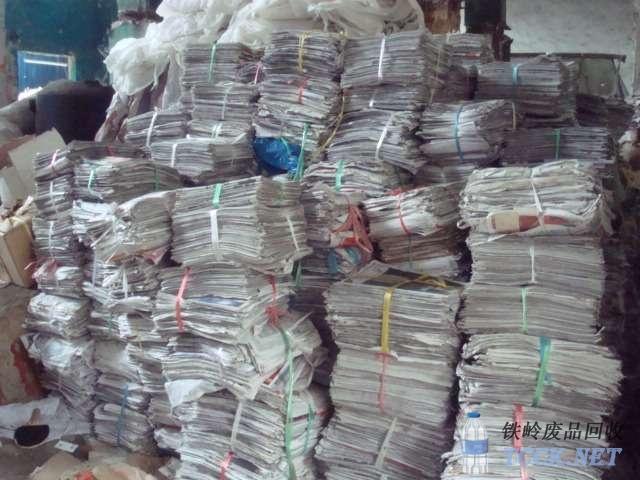 铁岭废书纸回收