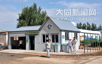 大同首座再生资源环保回收站运营