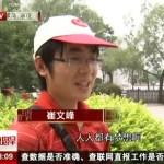 崔文峰:废品收购行业的高材生